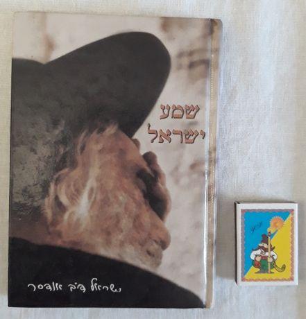 Продам книги на иврите, еврейская книга