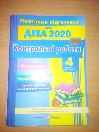 ДПА 2020 4 клас