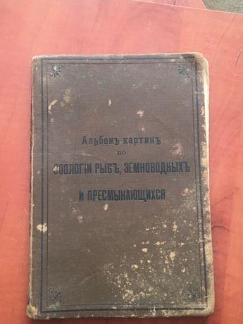 Альбом картин по зоологии рыб, земноводных и пресмыкающихся. 1901