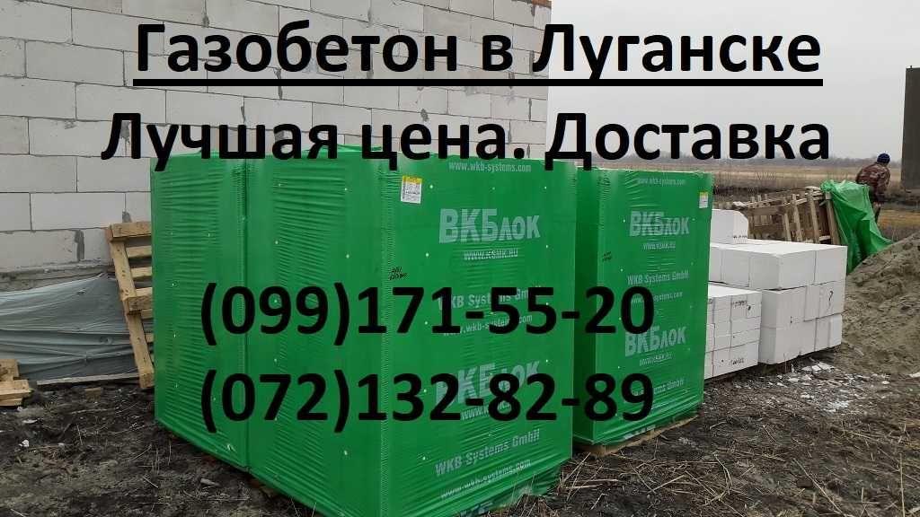 Газобетон автоклавный D500 в Луганске. Доставка манипулятором.