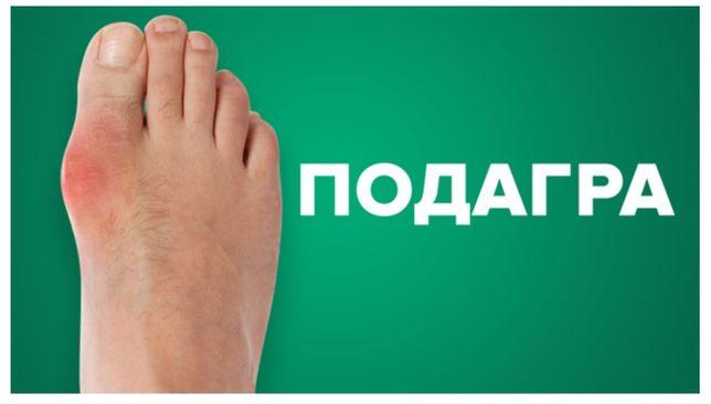 Лечение подагры, артрит, артроз и т.д