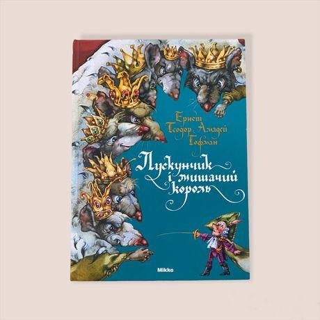 Книга «Лускунчик і Мишачий король»