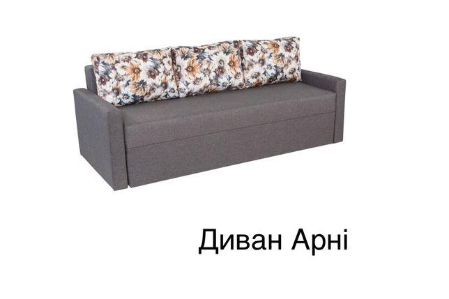 Диван Арни Новый, РАСПРОДАЖА