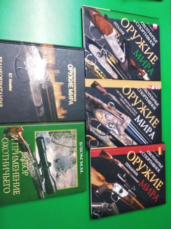 Продам книги про оружие