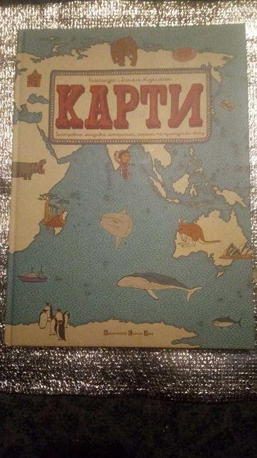 книга для детей Карта-атлас
