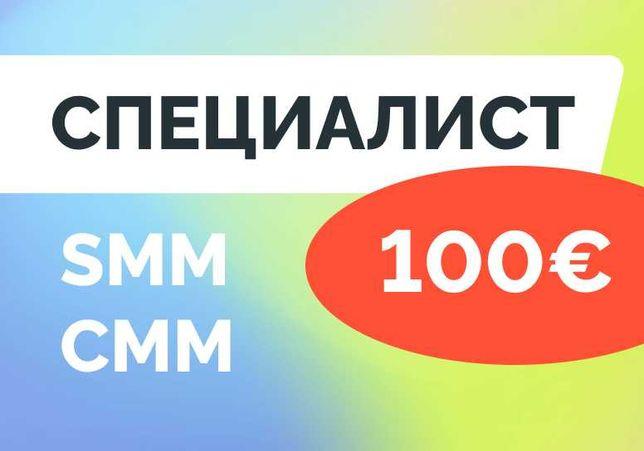 SMM специалист 100$ в месяц
