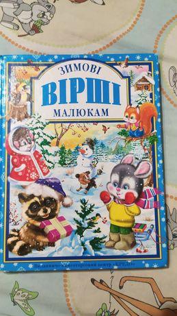 Книга , українські вірші