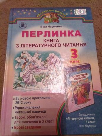 Перлинка книга з літературного читання 3, 4 автор Віра Науменко