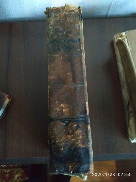 продам Французко русский словарь 1915 года издания цена договорн
