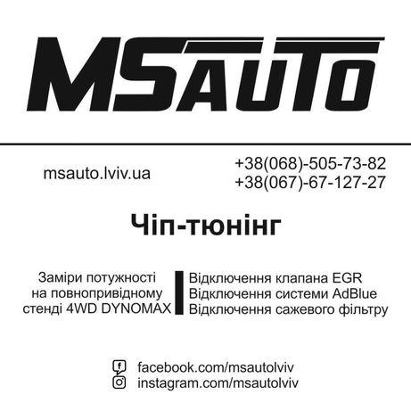 Чіп тюнінг Львів MSAUTO DPF EGR AdBlue.Дино стенд