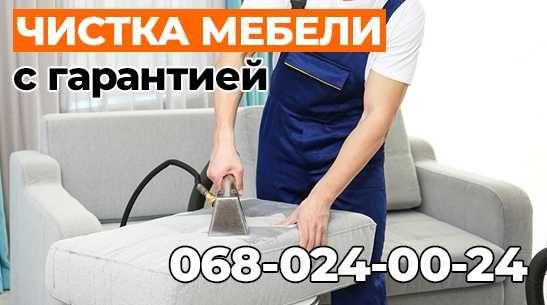 Химчистка мягкой мебели с выездом на дом. Химчистка дивана от 599 грн.