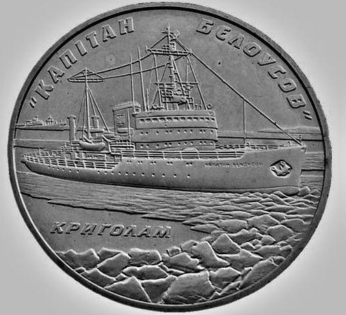 UKRAINA 5 UAH 2004r. Kapitan Biełusow- Lodołamacz