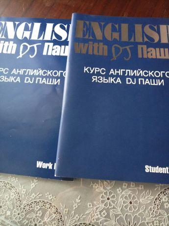 Книга английского языка