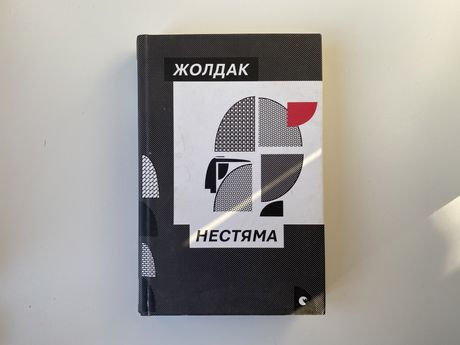 Книга «Нестяма» автор Богдан Жолдак