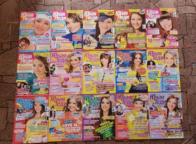 Журналы Юная Леди