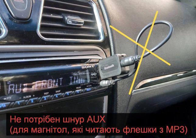 УНИКАЛЬНЫЙ Адаптер блутуз Bluetooth 5 stereo MP3 BT937 ресивер +AUX