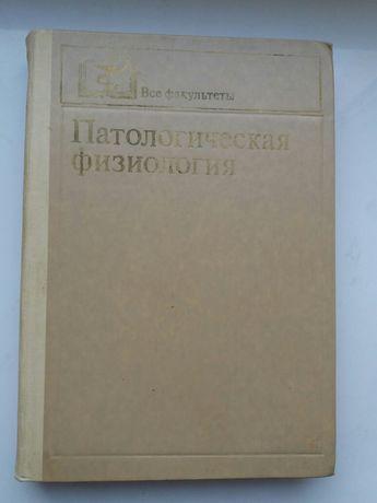Патологическая физиология. Учебник под редакцией А. Адо, Л. Ишимовой