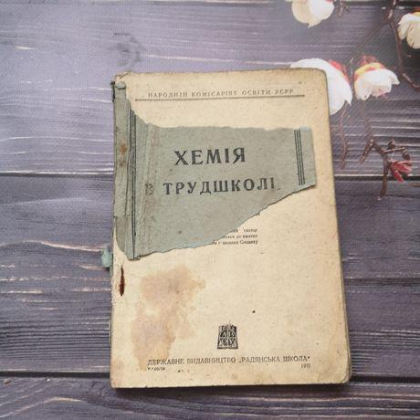 Советские учебники. 1931. Химия. На украинском языке. СССР