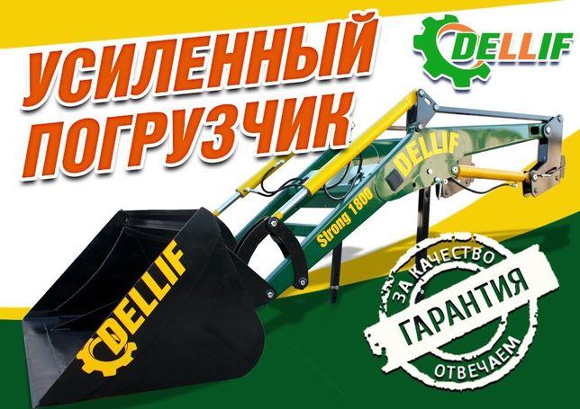 Усиленный погрузчик КУН Деллиф Стронг 1800 на МТЗ ковш 1.4 куба