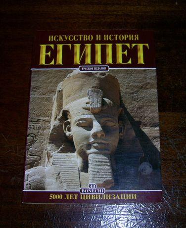 Искуство и история Египта Bonechi