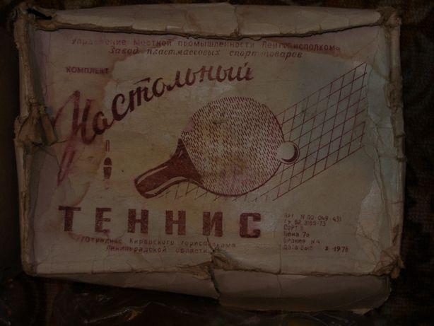 набор для тенниса ссср.1976 года