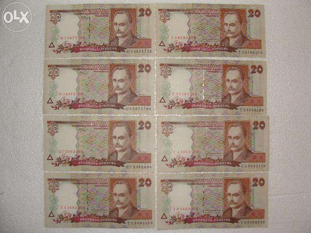 Купюры 20 гривен