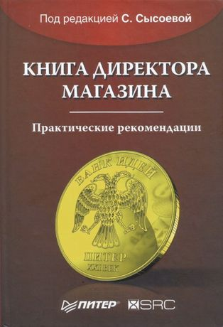 Книга директора магазина. / Под ред. С. В. Сысоевой