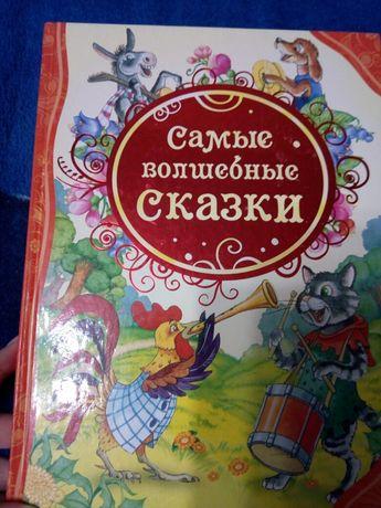 Детские сказки, сказки, детские книги, детская литература