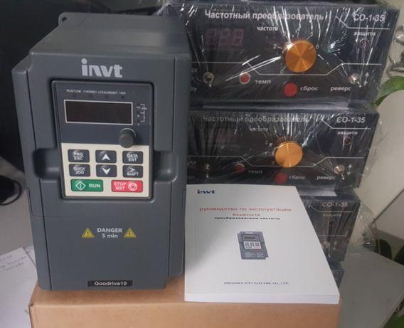 Частотный преобразователь CFM, INVT, Neitz перетворювач частоти 0,25