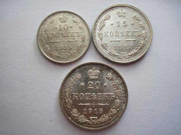 Три Царские монеты для коллекции. 10 , 15 , 20 копеек 1915 год.