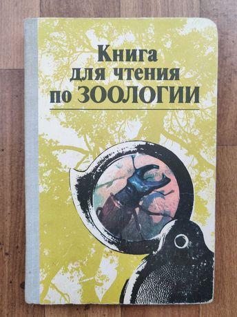 Книга для чтения по зоологии 1981 год
