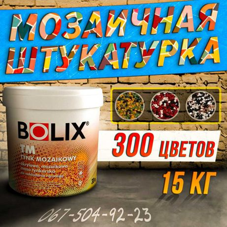 Хит продаж. Мозаичная штукатурка 300+ цветов, Польша качество. Звоните