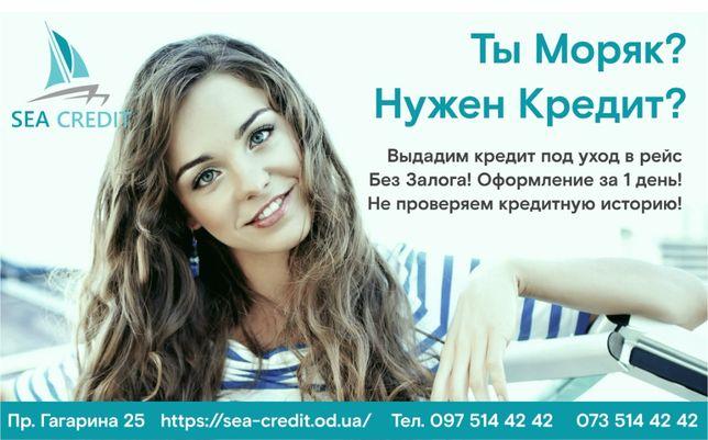 Все Моряки знают если нужен Кредит то в Sea Credit – Без Залога!