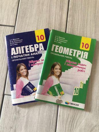 Збірник алгебри та геометрії 10 клас