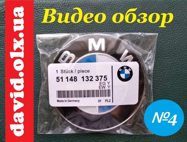 Значок,эмблема, логотип бмв bmw+ ВИДЕО ОБЗОР!!! Значёк, бмв, BMW (БМВ)