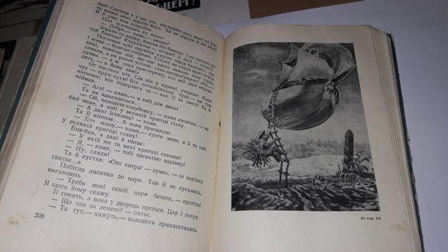 1953 рік Українські народні Казки в ілюстраціях