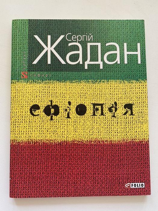 Книга / Автор: С. Жадан Киев - изображение 1