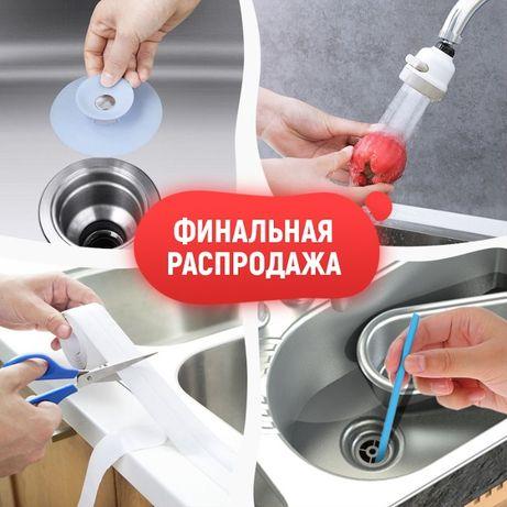 Пробка для ванны + Насадка на кран + Водостойкая лента + Инструмент дл