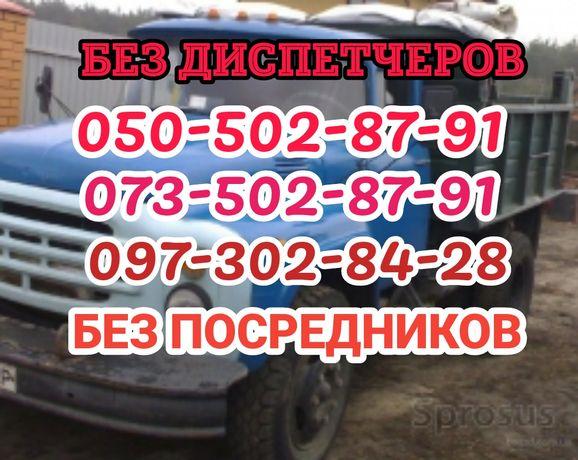 Шлак Отсев Песок Щебень Асфальт Глина Бут Чернозём Бетон Кирпич.