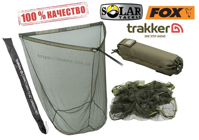 Карповые подсаки Trakker, Solar, Nash, Fox