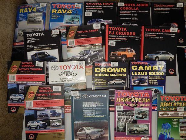 Книги по ремонту и эксплуатации автомобилей TOYOTA (цены разные)