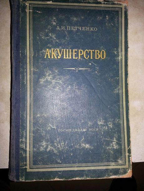 книга старая Акушерство 50н годы