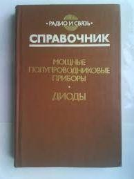 Голомедов А.В.(ред.) Мощные полупроводниковые приборы. Диоды