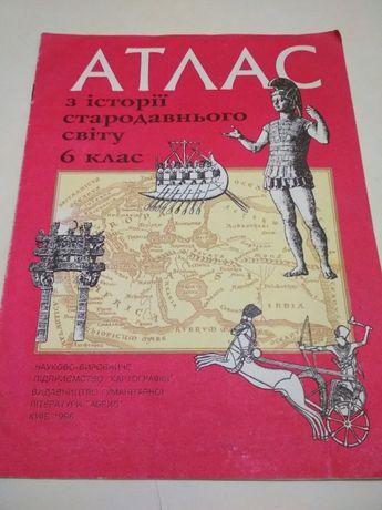 Атлас з історії стародавнього світу 6 клас