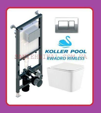 Комплект: Інсталяція Koller pool + унітаз Koller Pool Kvadro rimless