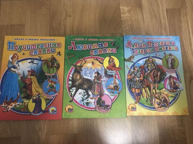 Детские книги(сказки)