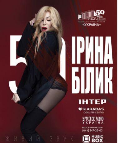 Два билета на концерт Ирины Билык 17.12