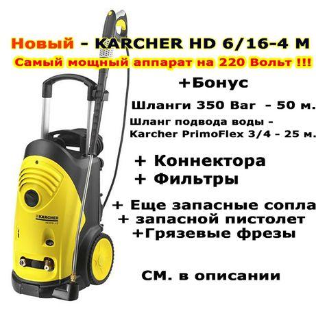 НОВЫЙ! Аппарат высокого давления Karcher HD 6/16-4 M / +Шланги +Бонус