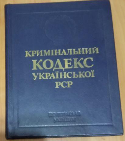 Книга Кременальный кодекс Украины УССР