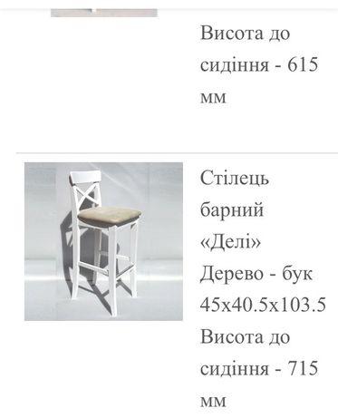 Барні стільці 7 шт